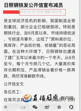 """日照钢铁发公开信宣布减员?门户网站""""闹乌龙""""!"""