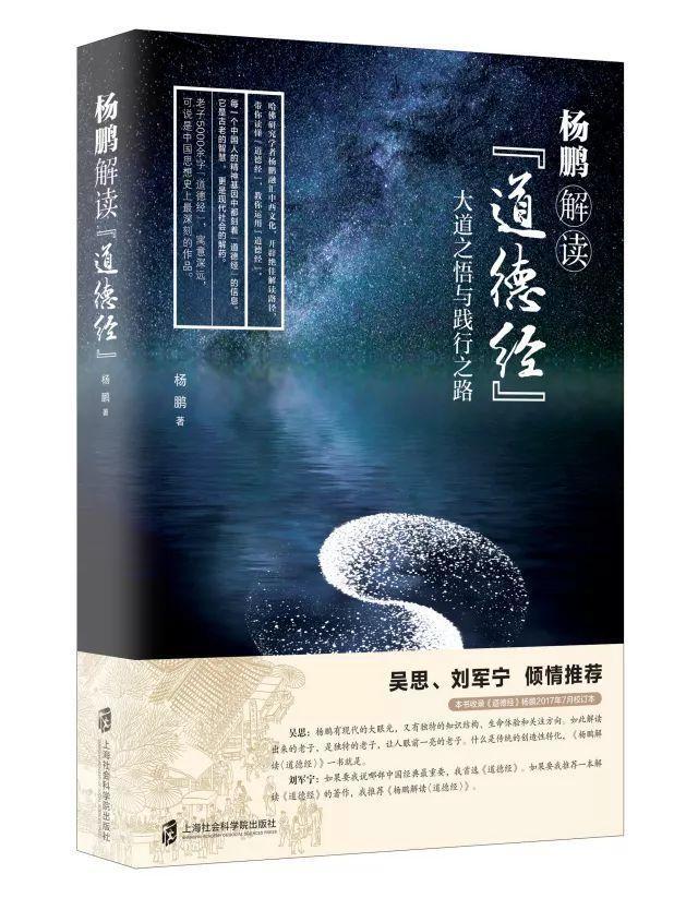 荐书丨杨鹏解读《道德经》:大道之悟与践行之路