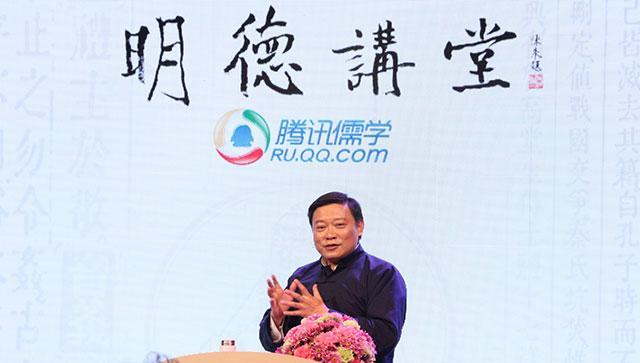 """明德讲堂第一期:儒学在现代生活中的""""用"""""""