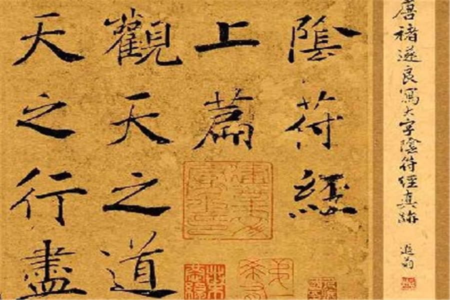 中华道学百问丨《阴符经》的思想是什么?