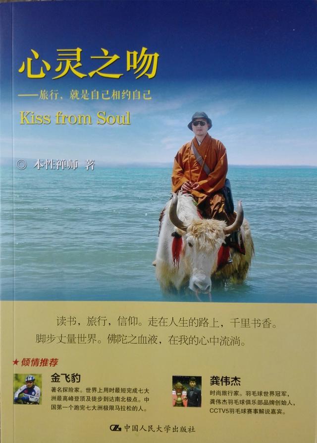 本性禅师《旅行,就是自己相约自己》出版发行