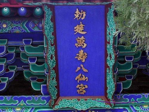 恭贺钟离权祖师圣诞:正阳演道,诗阐奥妙——