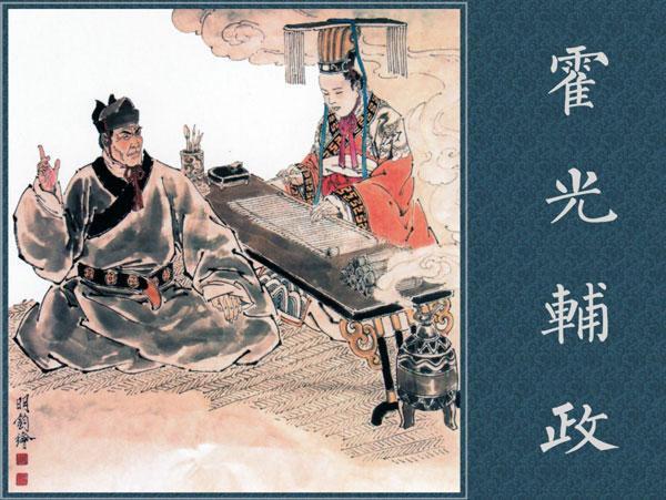 西汉中兴名臣:那个废了刘贺的霍光