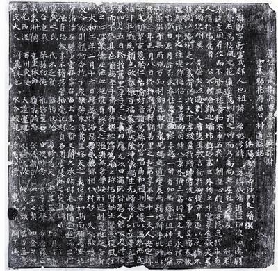 洛阳首次发现唐代景教徒墓志 长宽各53厘米