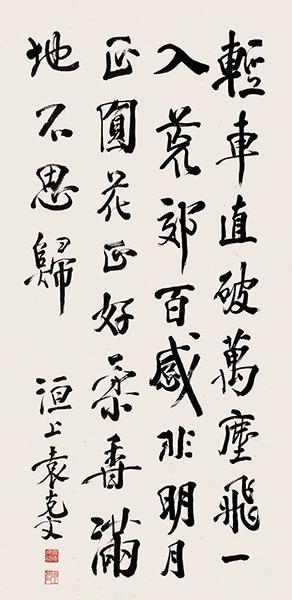 民国四公子袁寒云的词