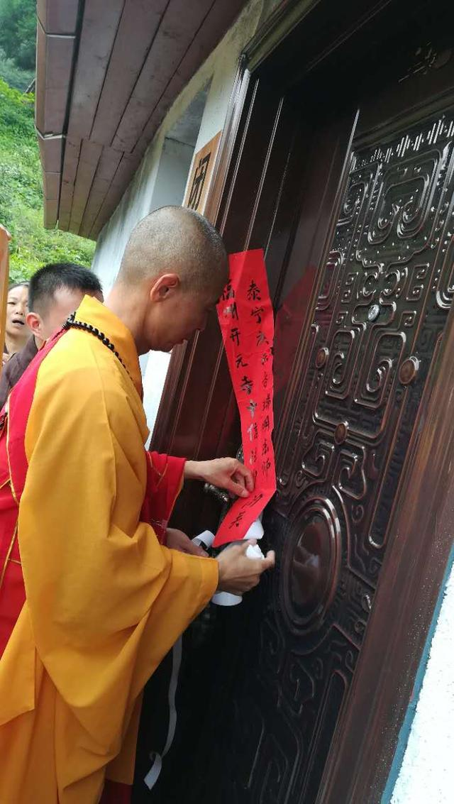 慈航菩萨祖庭泰宁庆云寺两位法师举行隆重的闭关入关仪式