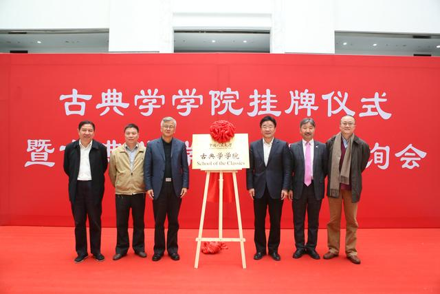 中国人民大学挂牌成立国内首个古典学学院进一步深化国学教育与国学研究