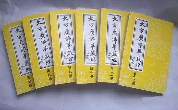 《华严经》乃一大藏教之本源 一切法门之归宿