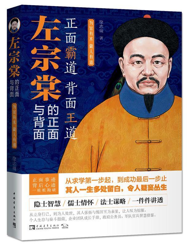 左宗棠:从《易经》里成就的发家强族之道