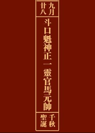 斗口魁神,璇�^上��——恭�R斗口�`官雷�不�犹熳瘃R��圣�Q千秋