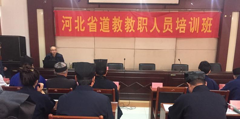 河北省道教协会举办第二教职人员培训班