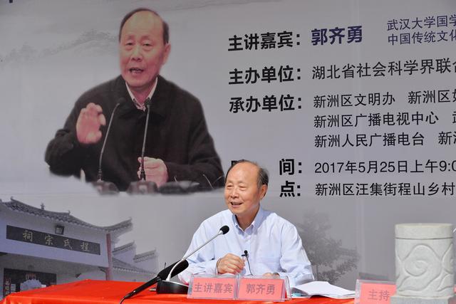 推广儒学文化 武大国学专家进村讲课引围观
