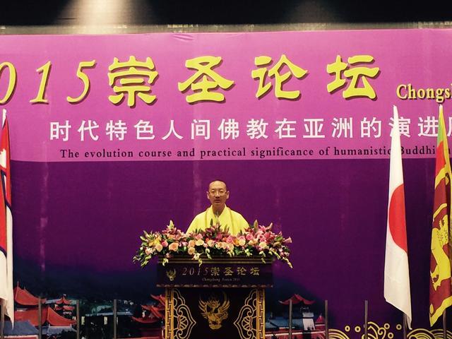 云南省佛教协会副会长崇化大和尚在闭幕式上宣读