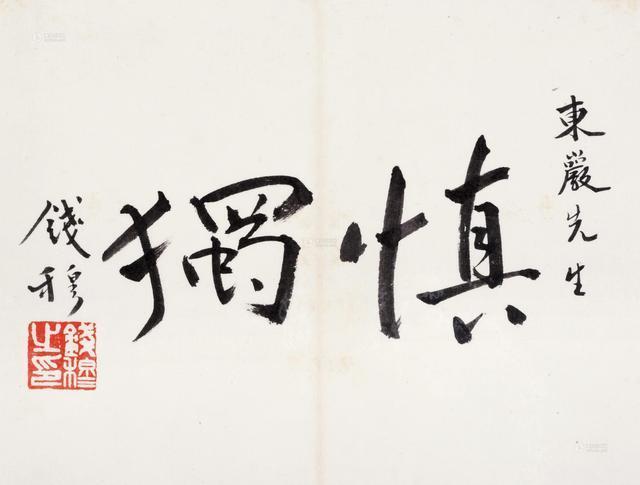 流传三千年的经典做人智慧:君子慎独不自欺