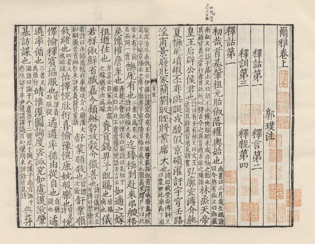 """尔雅成书考:是谁成就了尔雅这部""""辞书之祖"""""""