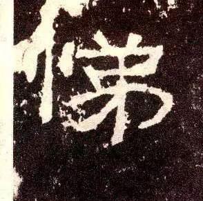 """中国人最需要捡起来的""""八个字"""""""
