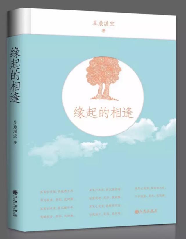 《缘起的相逢》新书推介
