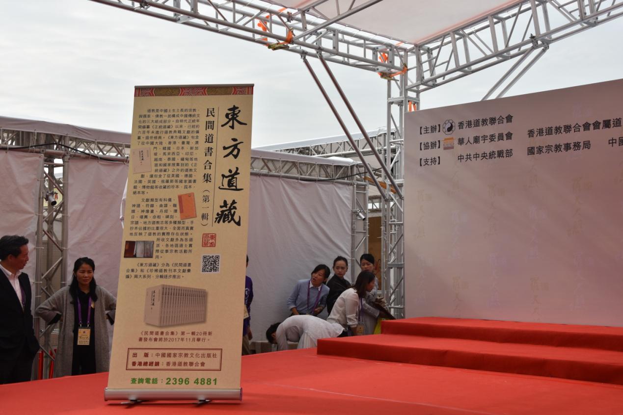 《东方道藏·民间道书合集》第一辑出版