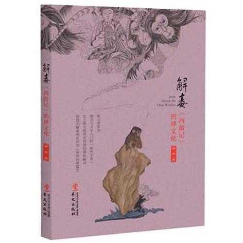 《西游记》疑情 孙悟空乃杜撰六祖大师?
