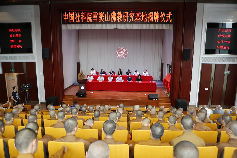 中国社会科学院雪窦山佛教研究基地揭牌