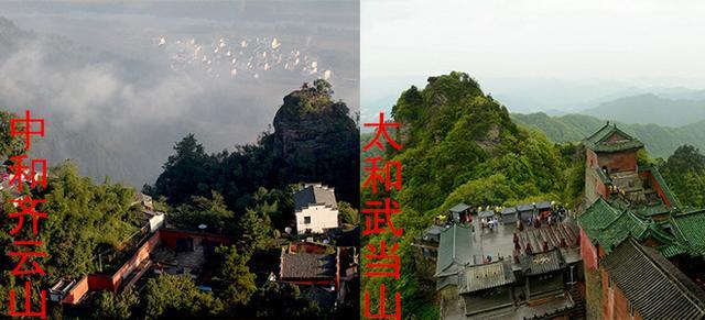 """世间两座武当山 """"移星换斗""""显圣迹"""