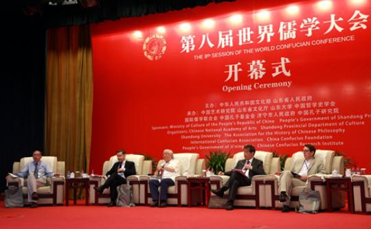 第八届世界儒学大会在山东曲阜隆重开幕