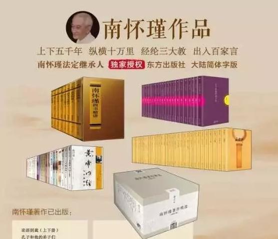 """""""走近南怀瑾先生""""著作系列导读课程上线 欢迎报名"""