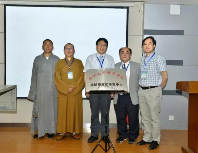 """武汉大学哲学学院""""国际禅文化研究中心""""正式揭牌"""