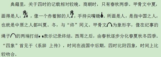 """""""三国五瑞""""与""""四象五方""""分别指什么?"""