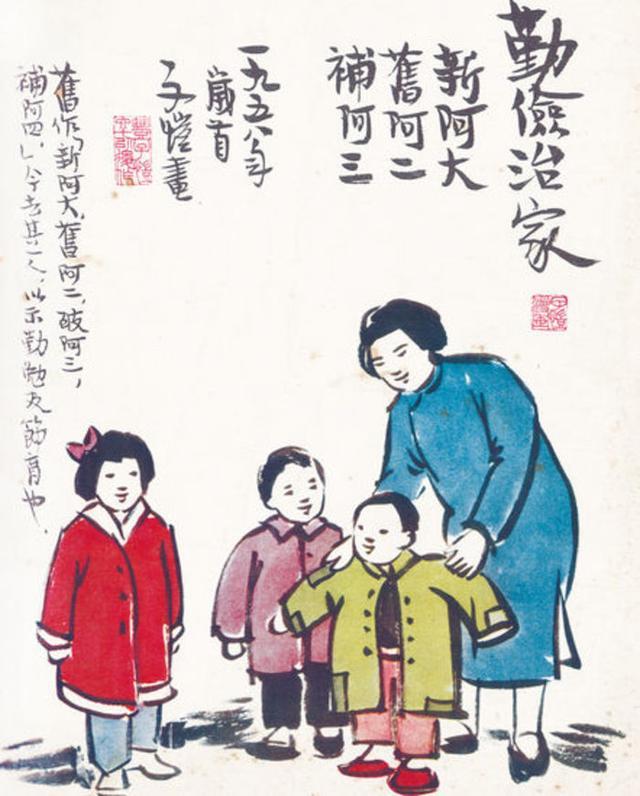 朱高正讲《近思录》:中国人文化中三大强大基因:勤俭、家庭和教育