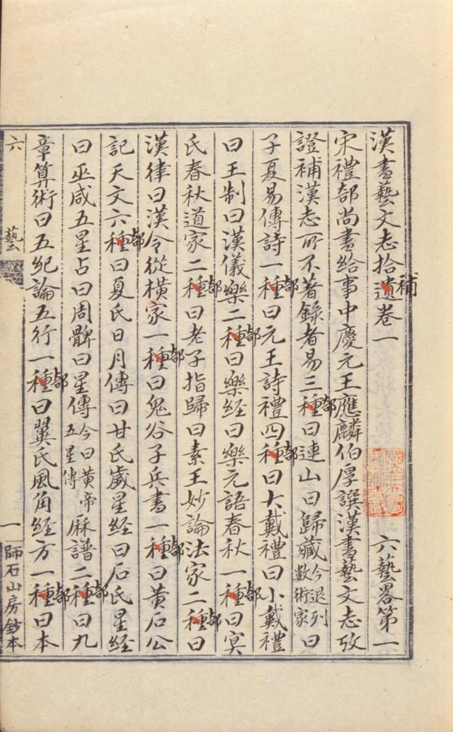 细说《汉书》之九:《汉书·艺文志》集先秦西汉学术大成