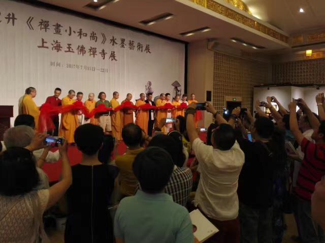 """权迎升""""禅画小和尚""""水墨艺术巡回展于上海玉佛禅寺隆重开幕"""