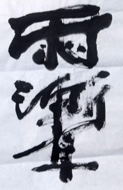 紫微讳 李远国书(图源:李远国)
