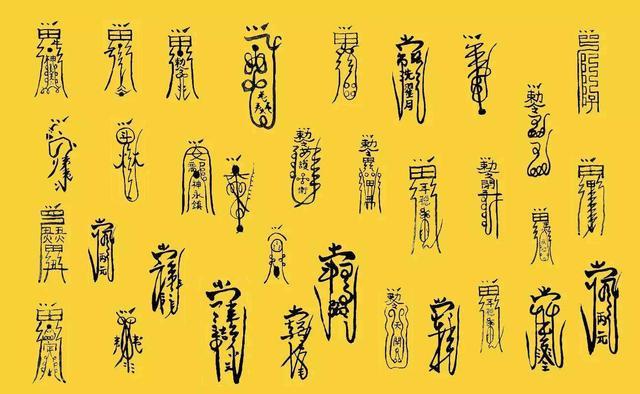 """中华道学百问丨书""""符""""所用的材料及其作用是什么?"""