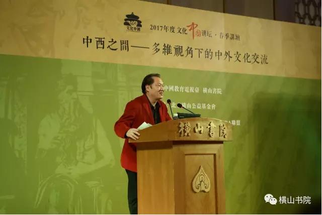 中西之间 华枝春满:记2017年度文化中国讲坛·春季讲座