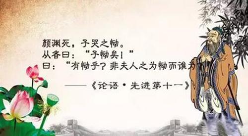 跟孔子学快乐 ????? ?? ??????