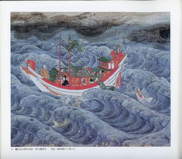 智广阿阇梨:怀念一千二百年前的那位入唐留学僧