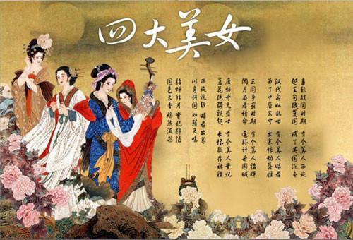 解密中国古代四大美女的痛苦与爱情