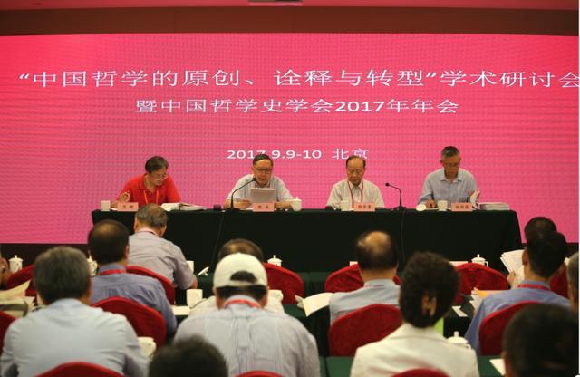 中国哲学史学会2017年年会在京隆重召开