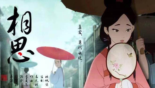 一部中国风手绘短片 看哭5000万人!