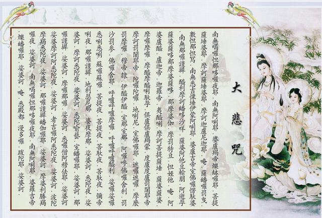 [转载]《大悲咒》84句说的是什么?图片