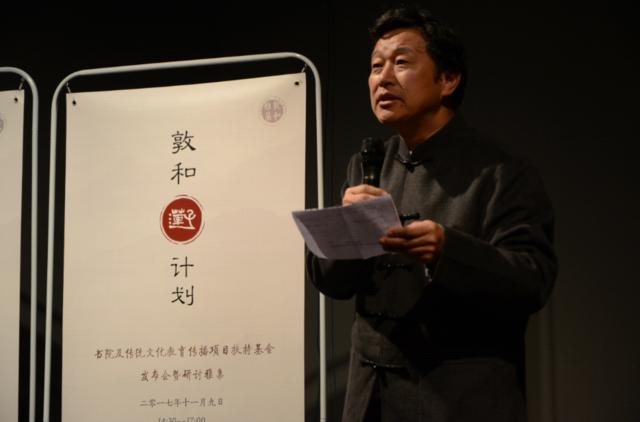 """传统文化项目新机遇:""""敦和·莲子计划""""书院基金正式启动"""