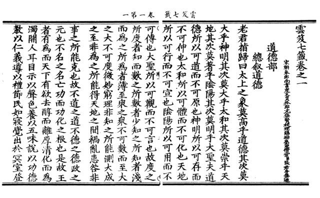 """中华道学百问丨被誉为""""小道藏""""之""""云笈七签""""的编撰者是谁?"""