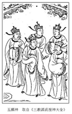 从五显到华光:论五显信仰的历史发展(上)