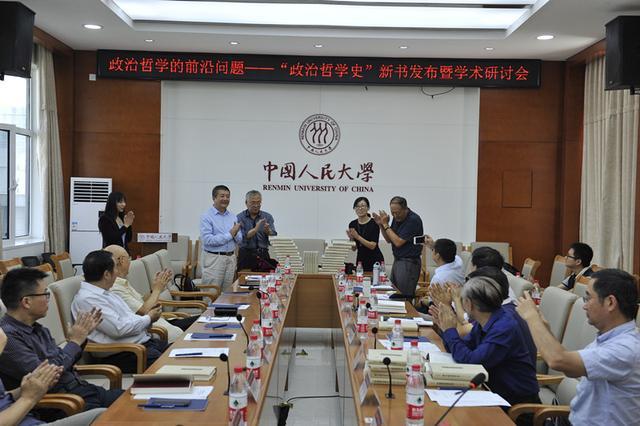 """""""政治哲学史""""新书发布暨学术研讨会在京举行"""