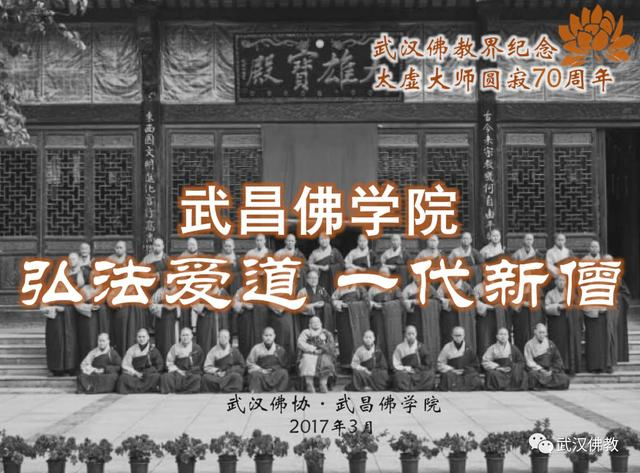 武昌佛学院纪念太虚大师(资料图)