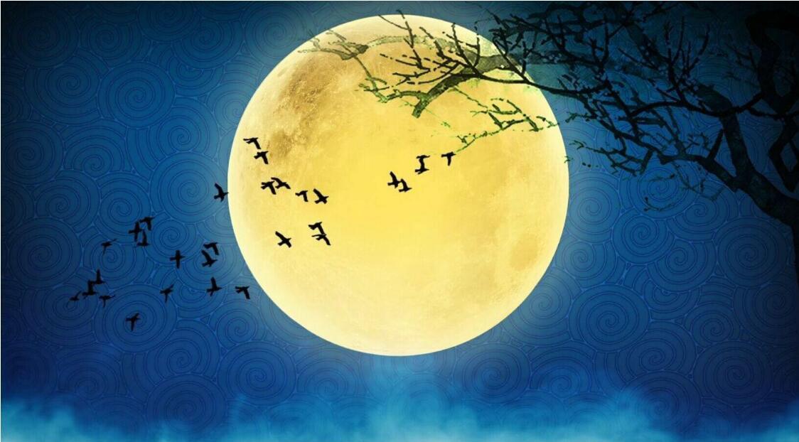 八月十五太阴诞,中秋月圆人团圆