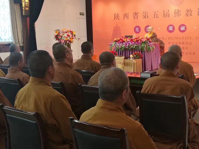 陕西举办2017佛教讲经交流会 首场宣讲《优婆塞戒经》