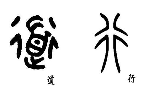道家文化终极关怀——祈福平安