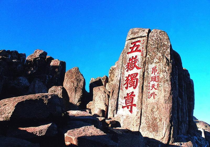 五岳独尊的泰山神究竟有何神通?